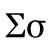 Upper and Lower Case Greek Letter Sigma
